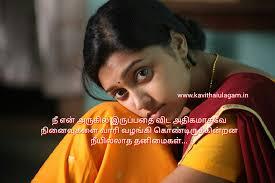Tamil Kavithai Thanimai Kavithai Tamil Kavithaigal Love Interesting Thanimai Kavithai