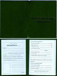 Купить удостоверение сварщика в Омске