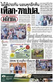 หน้า 1 หนังสือพิมพ์มติชนรายวัน ฉบับวันศุกร์ที่ 26 กุมภาพันธ์ พ.ศ.2564