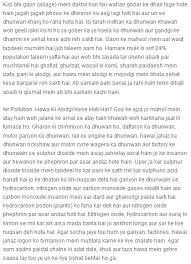 essay pollution hindi language worker pressed ga essay pollution hindi language