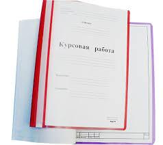 Купить диссертацию цена в Новокуйбышевске Заказать контрольную по   Рефераты на заказ недорого в Серове
