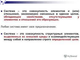 Презентация на тему ТЕОРИЯ ИНФОРМАЦИОННЫХ ПРОЦЕССОВ И СИСТЕМ  6 Система