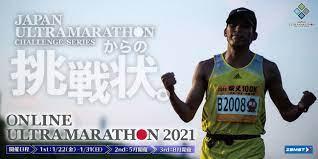 サロマ 湖 ウルトラ マラソン 2021