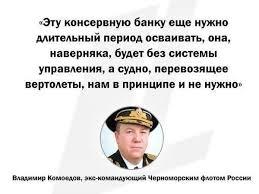 """Кремль заявляет о договоренности с Францией по прекращению контракта на покупку """"Мистралей"""" - Цензор.НЕТ 2694"""