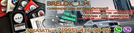 <b>Обложки</b>, брелки с гос. номером Волгоград 134 | ВКонтакте