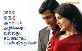 full hd images of love quotes tamil. Fine Love Intended Full Hd Images Of Love Quotes Tamil V
