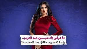 ما مرض ياسمين عبد العزيز.. ولماذا تدهورت حالتها بعد العملية؟ - YouTube