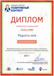 Награды телеканала Радость моя телеканал Радость моя  Диплом победителя