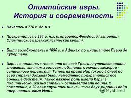 Презентация на тему История Олимпийских игр Презентация  3 Олимпийские игры История