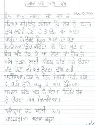punjabi essays in punjabi language maa boli essay in punjabi language