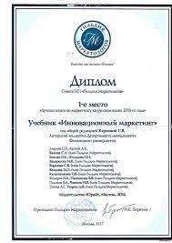 Диплом за учебник Инновацинный маркетинг от Гильдии маркетологов  Диплом за учебник Инновацинный маркетинг от Гильдии маркетологов