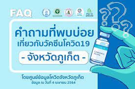 FAQ : คำถามที่พบบ่อยเกี่ยวกับวัคซีนโควิด19 จังหวัดภูเก็ต – โรงพยาบาลวชิระ ภูเก็ต | กระทรวงสาธารณสุข