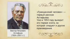 Доклад Астафьев Виктор Петрович Реферат биография астафьева виктора петровича
