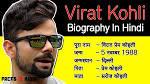 Kohli autobiography