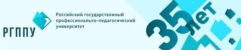 РГППУ профессиональная помощь с написанием дипломов курсовых  РГППУ педагогическая практика