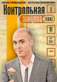 Контрольная закупка канал последний сегодняшний выпуск смотреть  Контрольная закупка первый канал смотреть онлайн бесплатно все выпуски