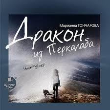 <b>Марианна Борисовна Гончарова</b> – аудиокниги автора в онлайн ...