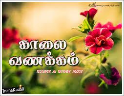 Tamil Good Morning Images In English Impremedianet Good Morning