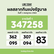 LINE Thailand - Official - ผลสลากกินแบ่งรัฐบาล งวดวันที่ 1 กรกฎาคม 2563  ตรวจผลรางวัลอื่น คลิก https://lin.ee/sP3StDW/vjky/OA/LTH #LINETODAYTH  #ปุ่ม4ในLINE #สลากกินแบ่งรัฐบาล #ลอตเตอรี่