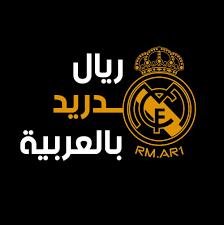 ريال مدريد بالعربية - Posts