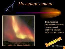 Презентация на тему Величайшие чудеса природы Одна из девяти  3 Полярное сияние Таинственные гирлянды и сполохи цветных огней играют в зимнем небе высоких широт