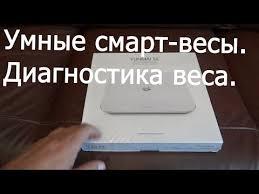 Видеобзор от покупателя на <b>Умные весы YUNMAI</b> SE, белые