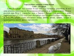 Презентация для начальных классов на тему Город на Неве северная  Город на Неве северная столица России Санкт Петербург Санкт Петербург был основан 16
