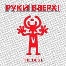 <b>Руки Вверх</b>! The <b>Best</b> - <b>Руки Вверх</b> - AudioCD - купить онлайн