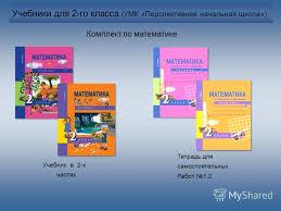 Презентация на тему Издательство Академкнига Учебник является  10 Учебники