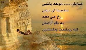 Image result for ‫خدایا ممنون‬‎