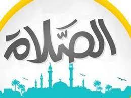 تعريف الصلاة لغة واصطلاحا والدليل عليها - نادي العرب