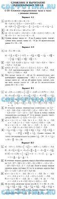 ГДЗ решебник по математике класс Ершова Голобородько Обыкновенные дроби итоговая контрольная работа · С 20 Координаты на прямой Противоположные числа · С 21 Модуль числа Сравнение чисел