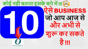 top 10 business ideas in hindi best business ideas to start small business ideas in india