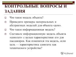 Презентация на тему ПРИМЕРЫ ИНФОРМАЦИОННЫХ МОДЕЛЕЙ ОБЪЕКТОВ  22 КОНТРОЛЬНЫЕ