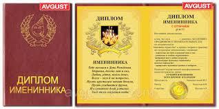 Сувенирный диплом Именинника продажа цена в Харькове сувенирные  Сувенирный диплом Именинника
