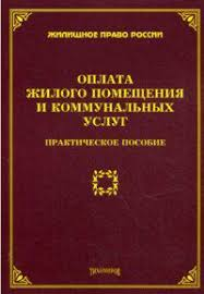 Жилое помещение как обьект гражданских прав Реферат Магомедова  Просмотров 457