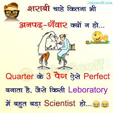 new funny jokes in hindi images hd