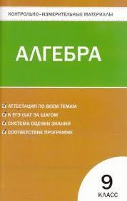Контрольно измерительные материалы Алгебра класс ФГОС
