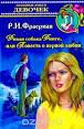 Все книги рози раштон - bookle ru