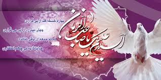 Image result for صاحب الزمان عج