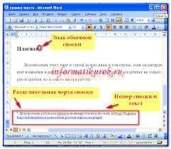 blog archive Как сделать сноску в word  Пример созданной сноски