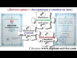 Оформление диссертации ВАК как написать диссертацию оформление диссертации 2014 автореферат кандидатской диссертации