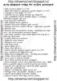 terrorism essay in tamil language personal statement custom   essays on tamil
