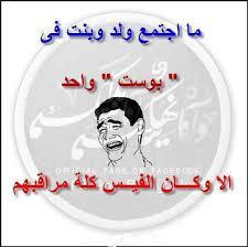 المجموعة الثانية من كلام  بالصور فيس بوك يموت من الضحك 2013  Images?q=tbn:ANd9GcQ9ufx8t6w-qrKSq-8FMaUkyiPxFCFCXOwAEilLt0q4572WCEzc