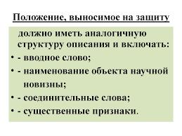 Перечень документов представляемых соискателем ученой степени при   выносимое на защиту