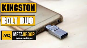 Обзор <b>KINGSTON DataTraveler</b> Bolt Duo. <b>USB</b>-<b>накопитель</b> для ...