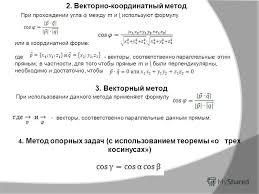 Презентация на тему Реферат по геометрии Авторы Козлова Юлия  5 2
