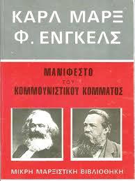 Αποτέλεσμα εικόνας για Το κομμουνιστικό μανιφέστο