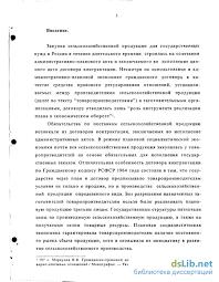 контрактации как элемент системы закупки сельскохозяйственной  Договор контрактации как элемент системы закупки сельскохозяйственной продукции для государственных нужд