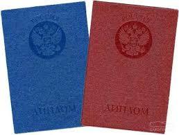 Красный и синий дипломы Необходимо точно указать данные ФИО соискателя полное красный и синий дипломы название института наша компания